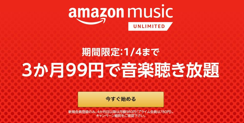 Amazon Music Unlimitedが3カ月99円で使えるキャンペーン