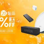 Anker、モバイルバッテリー・USB充電器・ロボット掃除機などが最大30%割引