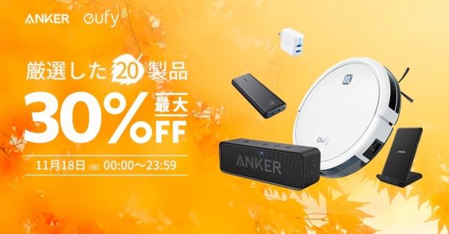Ankerの20製品が最大30%割引