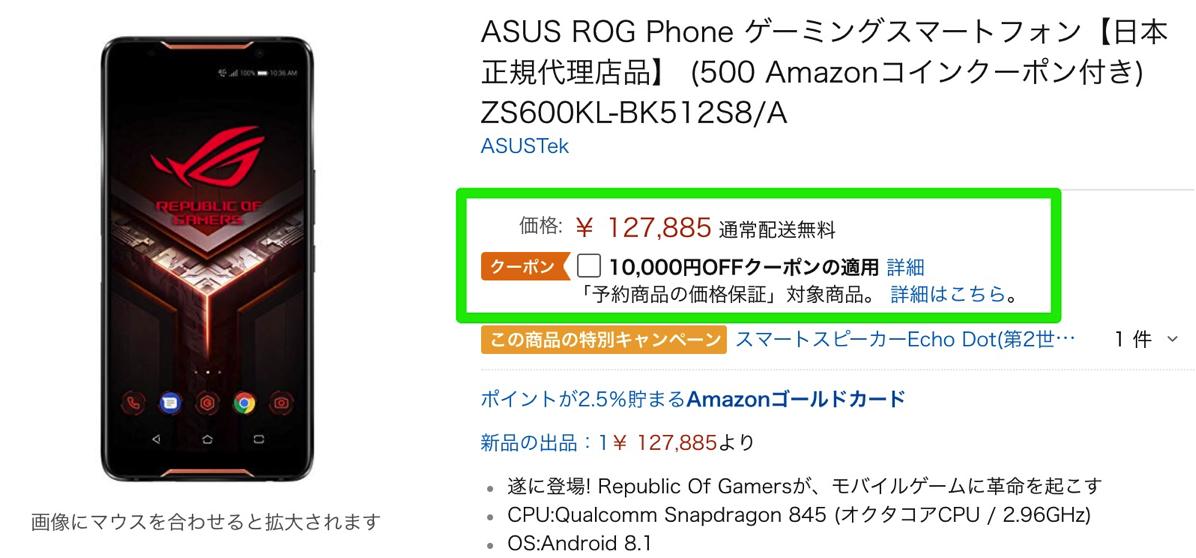 Amazonプライム会員向けに10,000円引きクーポンも