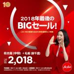 エアアジア、名古屋-札幌が片道2,018円のセール!2019年3月末までが対象