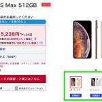 ドコモオンラインショップ、iPhone XS/XS Maxが全容量入荷、機種変更10,800円割引クーポンも使える