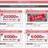 【dトラベル】北海道ふっこう割クーポン配布、北海道の宿泊が最大20,000円割引。11月末まで