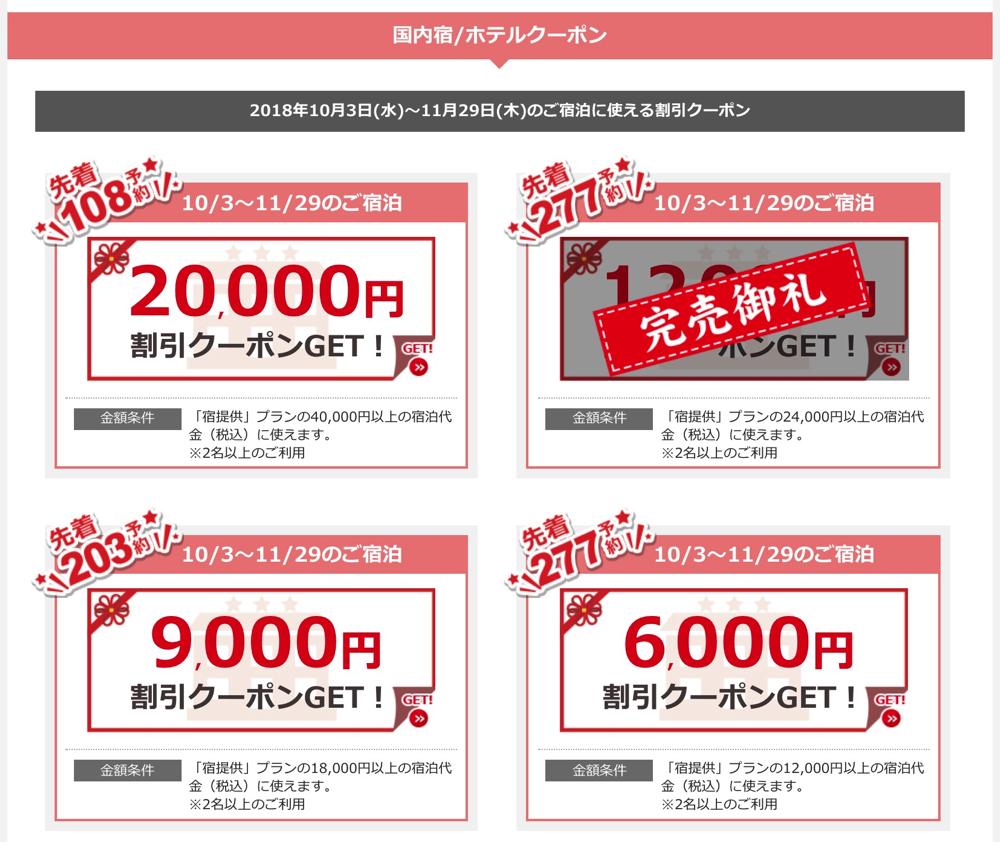 dトラベル:北海道ふっこう割クーポンを再配布