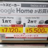 ビックカメラ、Google Homeが7,120円・Home Miniが2台で5,500円のセール