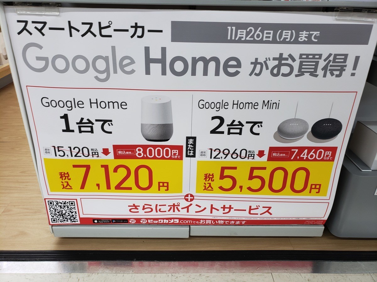 Google Homeが7,120円、Home Miniが2台で5,500円