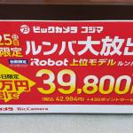ビックカメラ、ロボット掃除機「ルンバ」の上位モデルが3万円引き・11月25日(日)限定セール