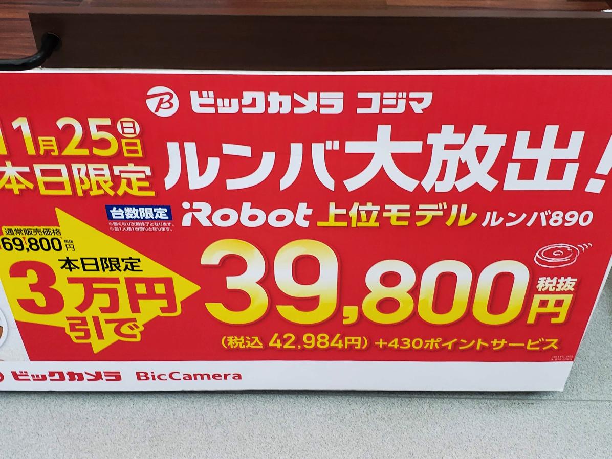 ビックカメラ、ルンバ890が39,800円(税別)