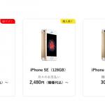 ワイモバイルオンラインストア、iPhone SE 128GBを再入荷