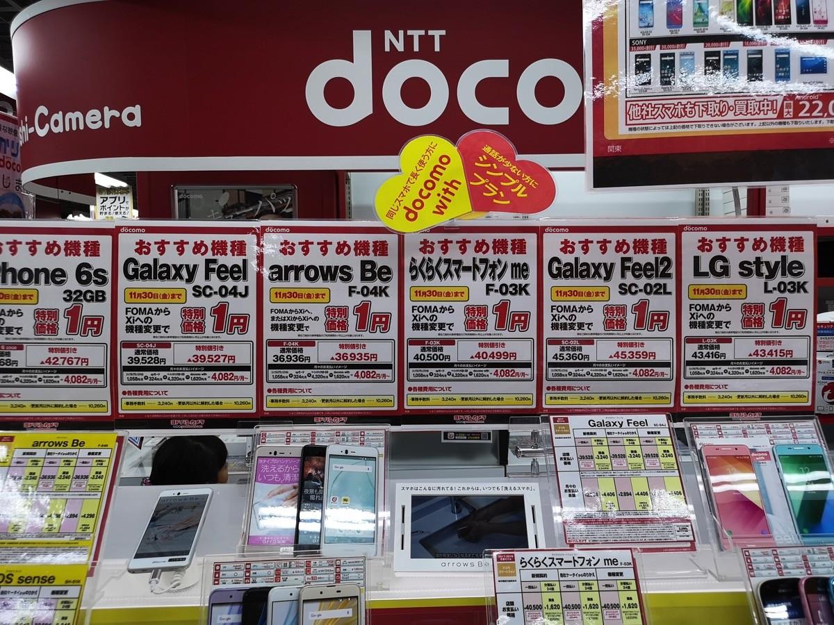 ヨドバシカメラ:FOMA→Xiの機種変更でdocomo with対象機種が1円