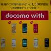 docomo with対象「AQUOS sense2 SH-01L」を12月14日(金)発売、オンラインショップで12日(水)10時から購入受付