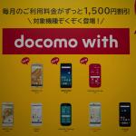 ドコモ、AQUOS sense2 SH-01Lの予約受付を11月28日(水)10時開始