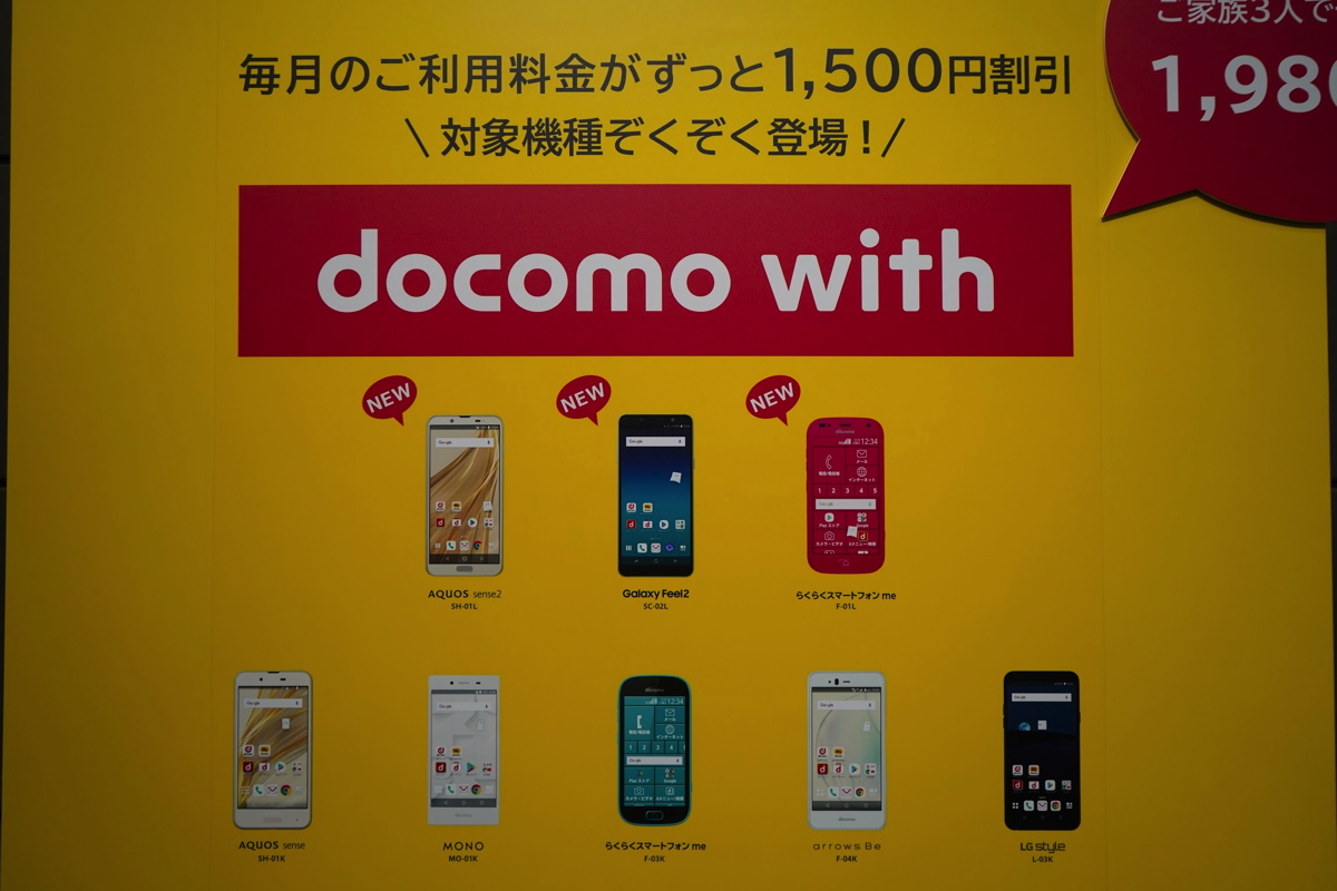 docomo withで月額1,620円割引