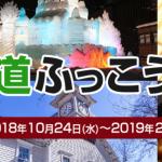 日本旅行、北海道ふっこう割クーポンを11月29日(木)12時に再配布