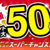 【ドコモ】dポイント最大50倍キャンペーン、倍率確認用ページが公開される