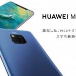 音声契約でHUAWEI Mate 20 Proが84,800円・中古iPhone Xとセットで99,800円(税別)、OCN モバイル ONEがキャンペーン