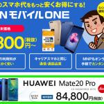 OCN モバイル ONEセットで税別84,800円、Mate 20 Proを購入してみた