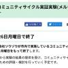 メルチャリ、国立市(東京)のサービス提供を終了。実証実験の期間満了に伴い