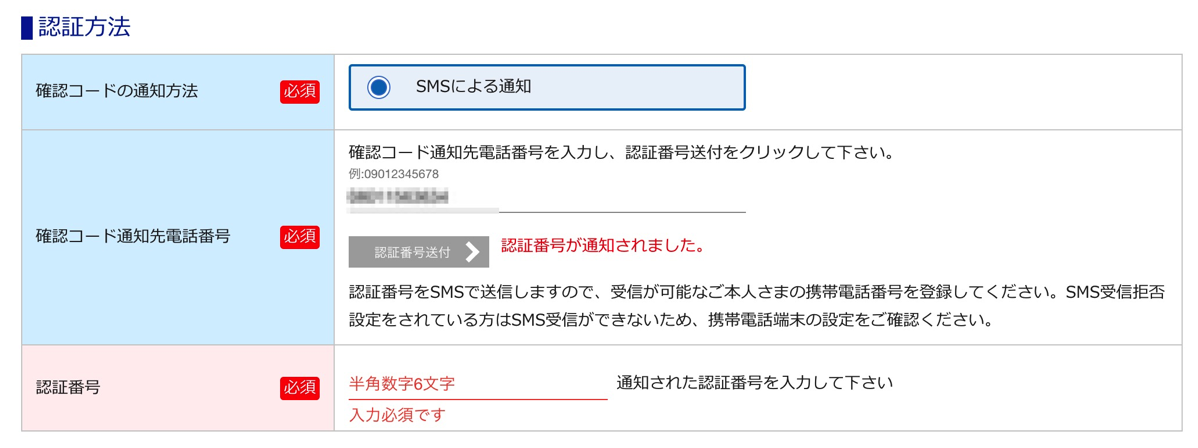 OCN モバイル ONEの申込(SMS認証あり)