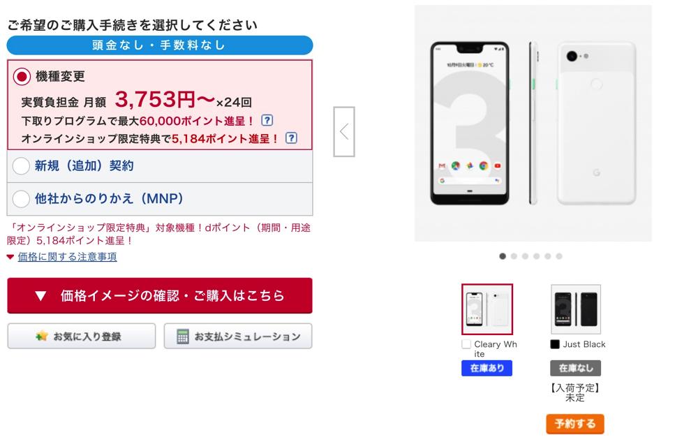 Google Pixel 3 XL(ドコモオンラインショップ)