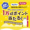 ドコモ「My docomo」で1万dポイントプレゼント、アプリ・Webで毎日応募可