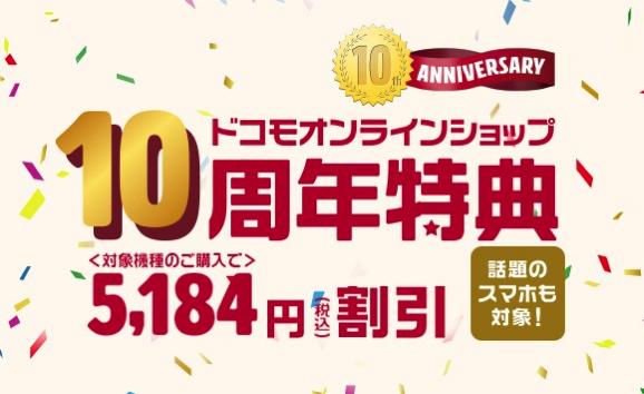 ドコモオンラインショップ10周年特典
