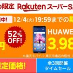 【楽天モバイル】300台限定、Essential Phoneが税別26,800円。12月4日(火)20時発売