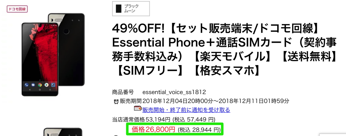 Essential Phoneが26,800円
