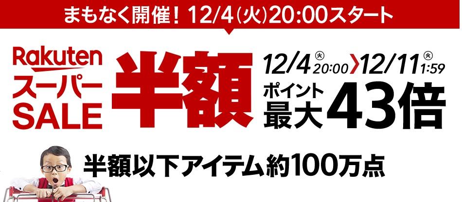 楽天スーパーセール 12/4(火) 20:00開始