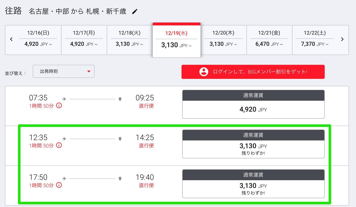 名古屋→札幌が片道3,130円(支払手数料別途必要)