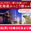 【JALパック】北海道ふっこう割第二弾を12月10日(月)10:30発売