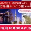【JALパック】北海道ふっこう割 第二弾、12月10日(月)10:30発売