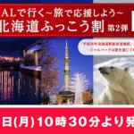 【JALパック】北海道ふっこう割第二弾を12月10日(月)10:30発売