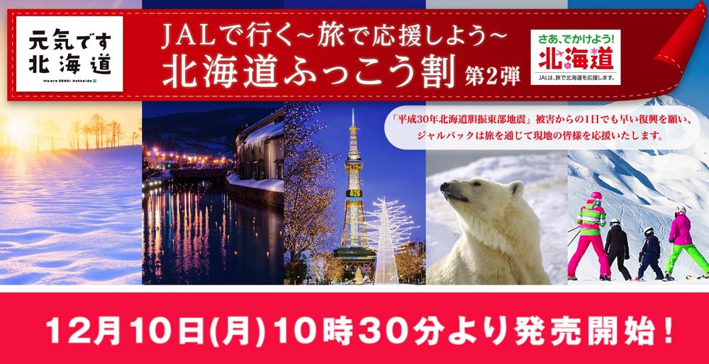 JALで行く~旅で応援しよう~北海道ふっこう割 - 国内ツアー・旅行ならJALパック