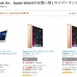 【Amazon】MacBook Air、iPad Pro、Apple Watch Series 3がセールに、12月8日(土)23:59まで