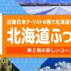 近畿日本ツーリスト「北海道ふっこう割」追加発売、3月出発コースもあり