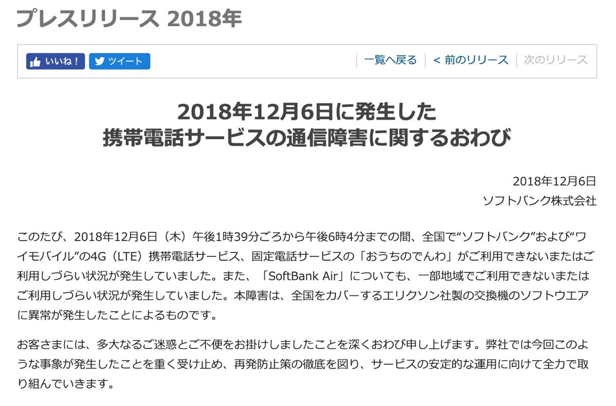 2018年12月6日に発生した携帯電話サービスの通信障害に関するおわび | プレスリリース | ニュース | 企業情報 | ソフトバンク