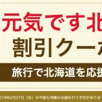 Yahoo!トラベル、北海道ふっこう割第二弾クーポンを配布。ホテル宿泊が最大2万円割引