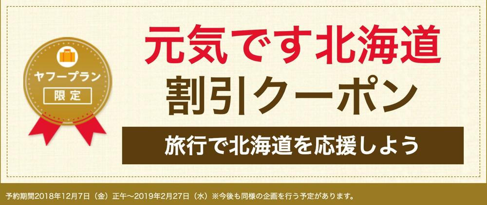 Yahoo!トラベル:北海道ふっこう割クーポン配布