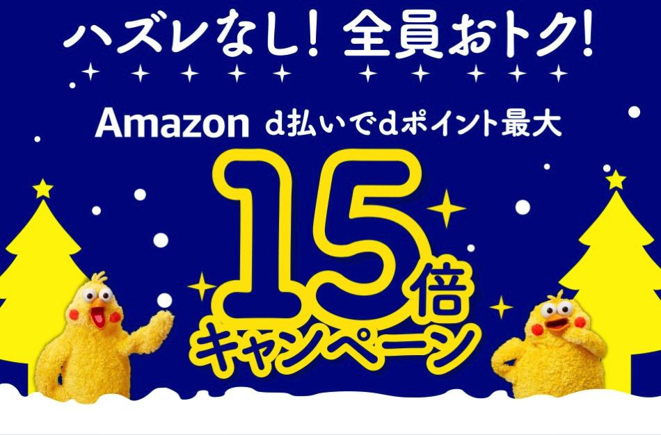 Amazon「d払い」で最大15倍還元