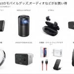 【Anker】モバイルバッテリー、ロボット掃除機、プロジェクター、ドライブレコーダーなどがセールに