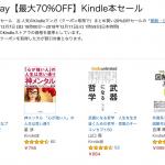 【Amazon】Kindle本が最大70%割引、マンガまとめ買いが20%割引