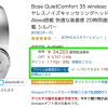 【Amazon】Bose QuietComfort 35 Ⅱが30,800円、さらに1,700pt還元