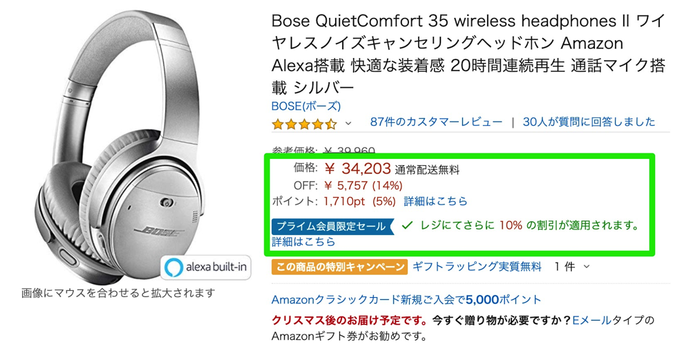 Bose QuietComfort 35 Ⅱが30,800円に