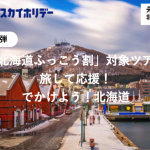 ANA「北海道ふっこう割」対象ツアー第二弾発売、一人最大35,000円割引