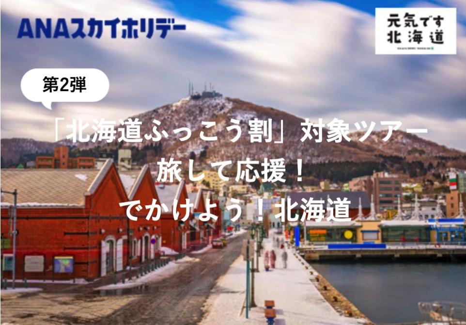 ANA「北海道ふっこう割」第二弾発売