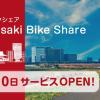 ドコモ・バイクシェアが「川崎バイクシェア」提供開始、大田区や横浜市との相互乗り入れ不可