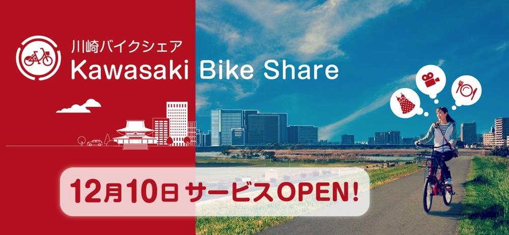 「川崎バイクシェア」がスタート