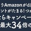 【最終日】Amazonの買物でdポイント最大15倍、ドコモユーザー向けキャンペーン