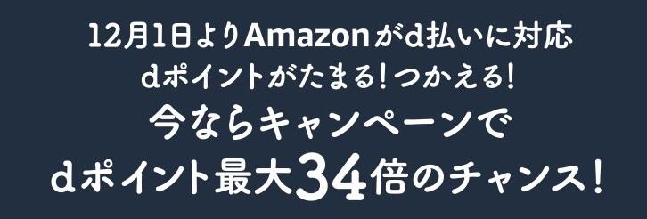 Amazon - dポイントがたまる、使えるお店 |d払い / ドコモ払い